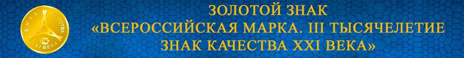 ТРИ ЛИНЕЙКИ ЭЛЕКТРОИНСТРУМЕНТА ТМ «ФИОЛЕНТ» ОТМЕЧЕНЫ ЗОЛОТЫМ ЗНАКОМ КАЧЕСТВА!