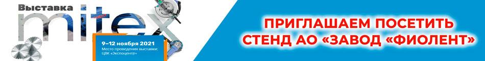 АО «ЗАВОД «ФИОЛЕНТ» традиционно принимает участие в международной выставке инструментов, оборудования, технологий MITEX2021